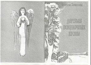 Обложка книги «Деревьев полуночных кроны», А.Завьялова, Худ. В.Хрущ, 2003 г.