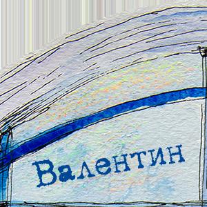 Валентин Хрущ. Окно с имененм